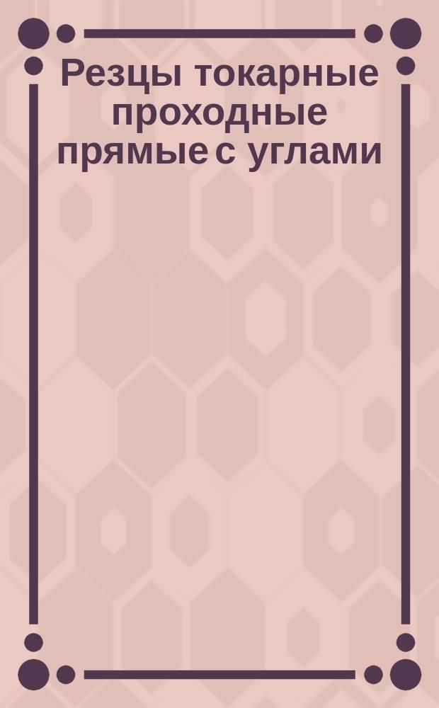 Резцы токарные проходные прямые с углами =60° с пластинами из твердого сплава. Конструкция и размеры : (Ограничение ГОСТ 18878-73) ОКП 39 2131
