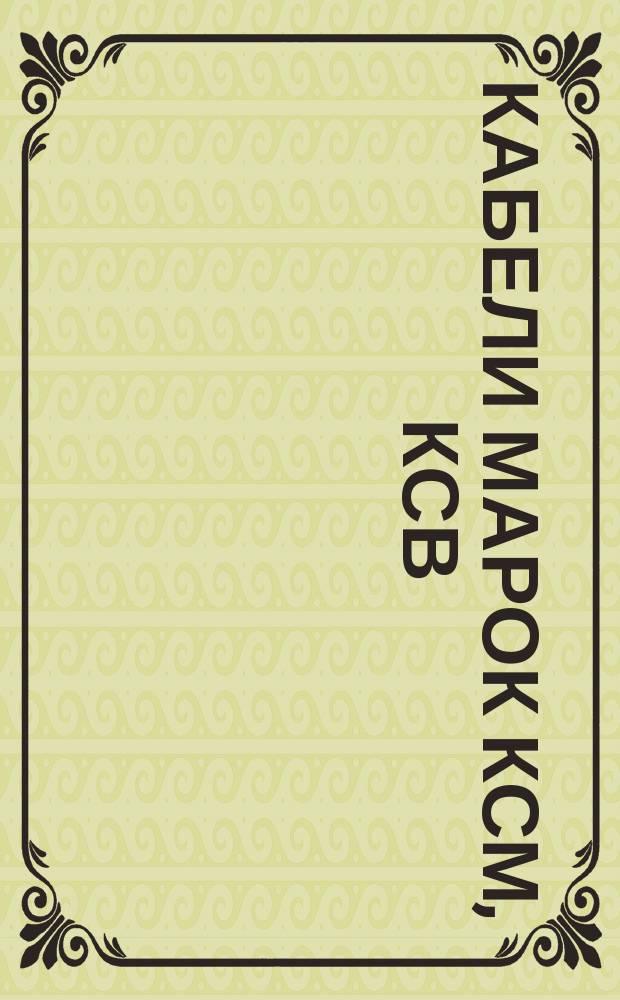 Кабели марок КСМ, КСВ (ограничение ТУ 16-505.11,- 70)