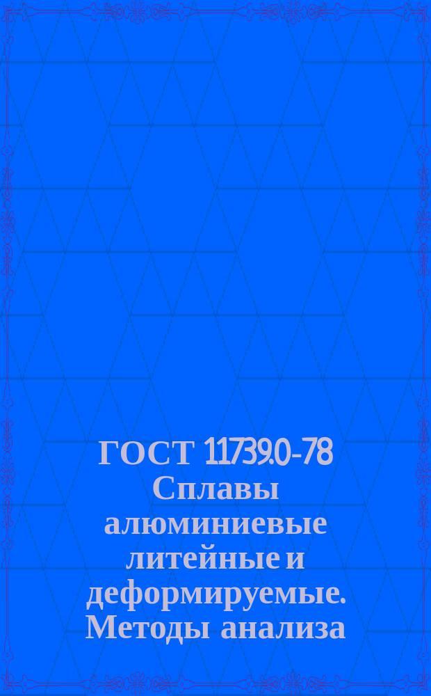 ГОСТ 11739.0-78 Сплавы алюминиевые литейные и деформируемые. Методы анализа