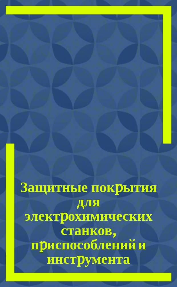 Защитные покpытия для электpохимических станков, пpиспособлений и инстpумента