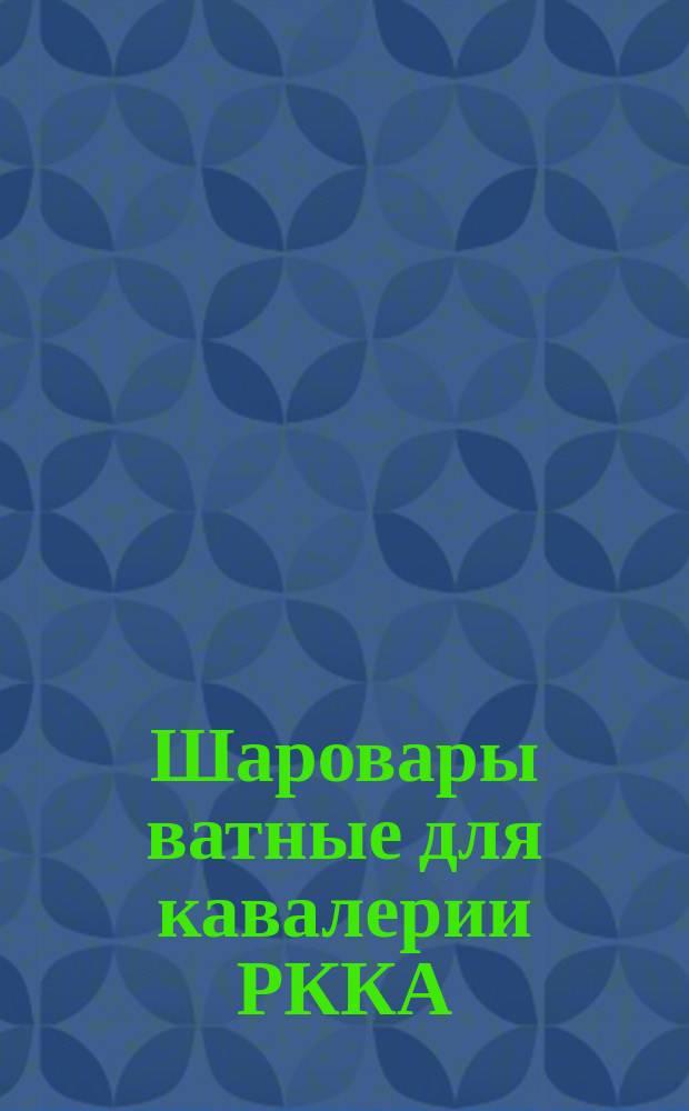 Шаровары ватные для кавалерии РККА (в холодных районах)