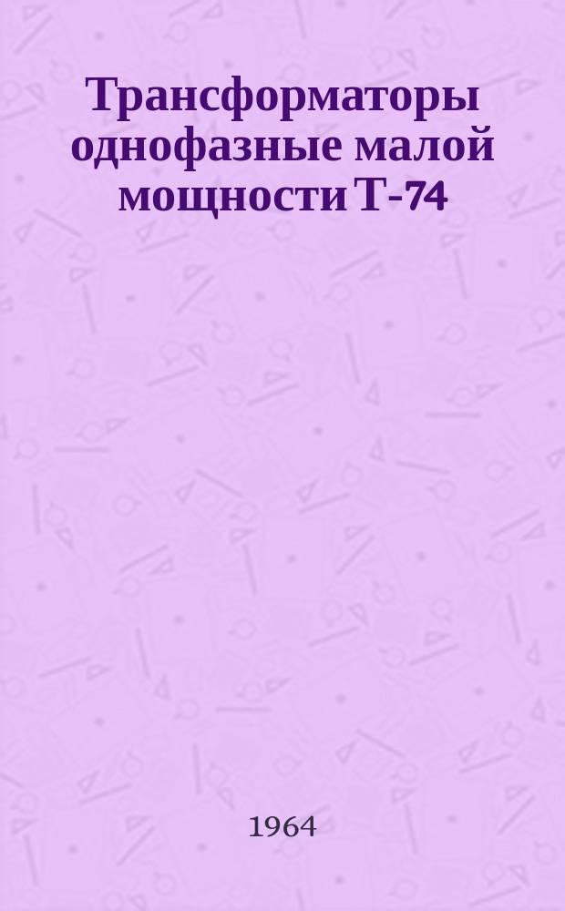 Трансформаторы однофазные малой мощности Т-74