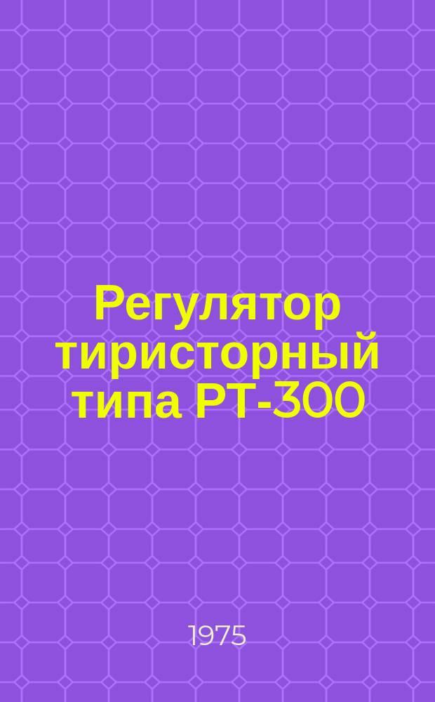 Регулятор тиристорный типа РТ-300/300А-У2
