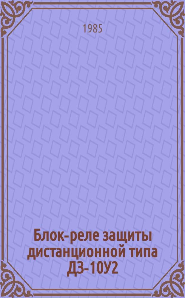 Блок-реле защиты дистанционной типа ДЗ-10У2