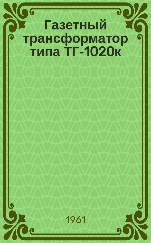 Газетный трансформатор типа ТГ-1020к