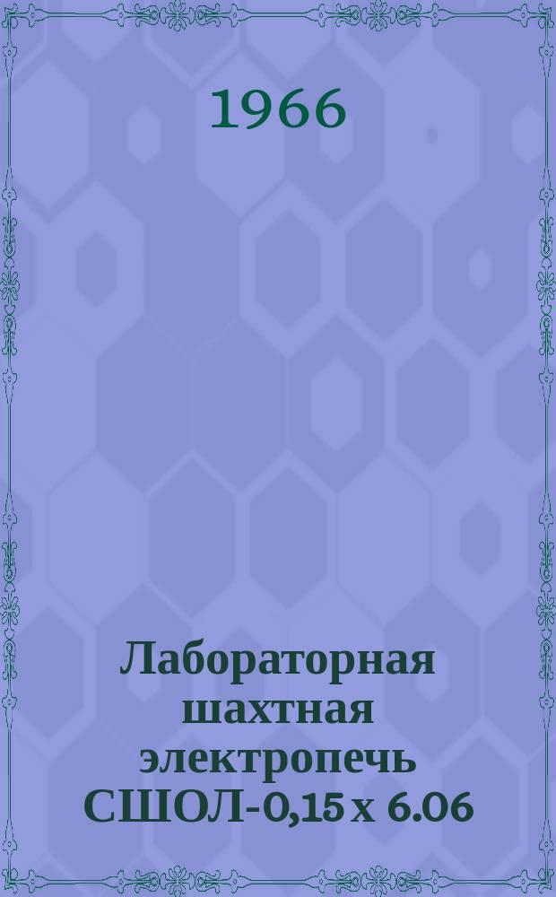 Лабораторная шахтная электропечь СШОЛ-0,15 х 6.06/11М