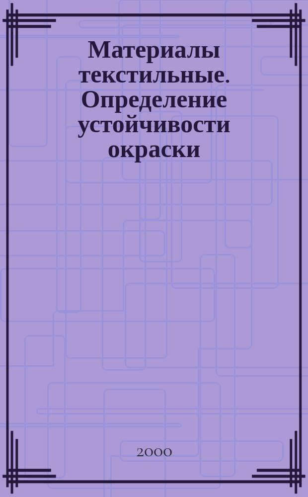 Материалы текстильные. Определение устойчивости окраски : Ч.А04 Метод инструментальной оценки степени закрашивания смежных тканей