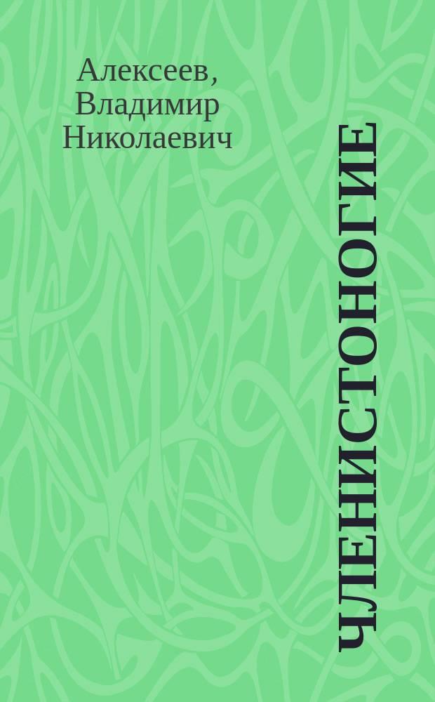 """Членистоногие : насекомые : к учебнику В.Б. Захарова, Н.И. Сонина """"Биология. 7 класс. Многообразие живых организмов"""""""