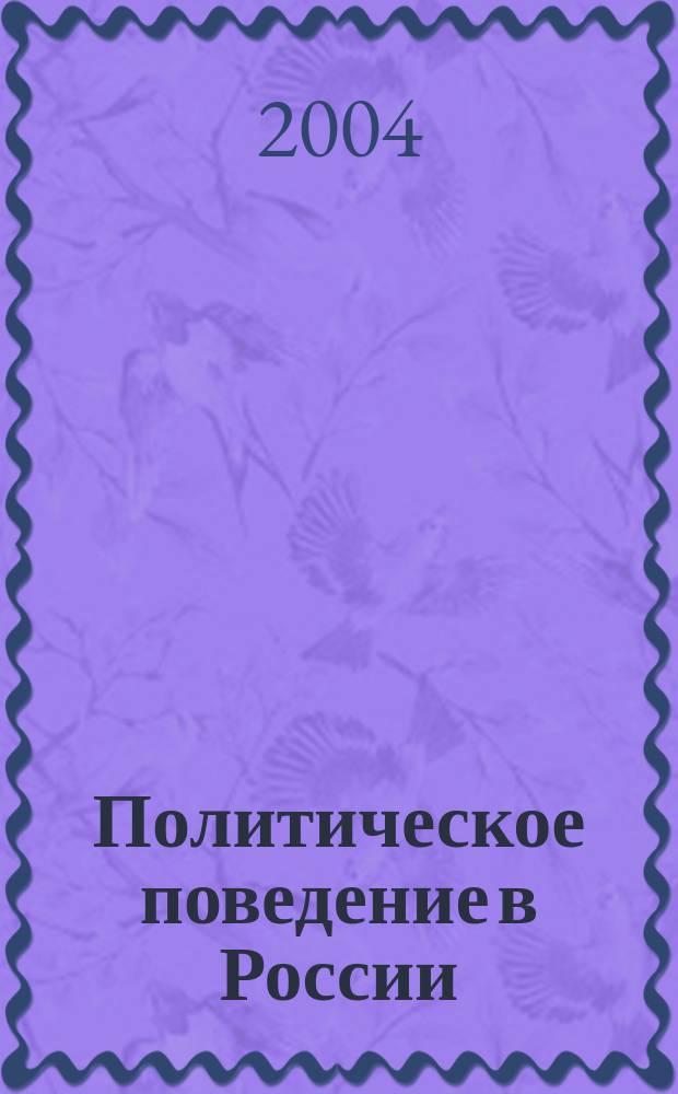 Политическое поведение в России: цивилизационная модальность и конативные стереотипы