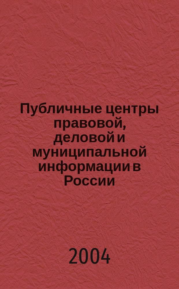 Публичные центры правовой, деловой и муниципальной информации в России : сб. материалов