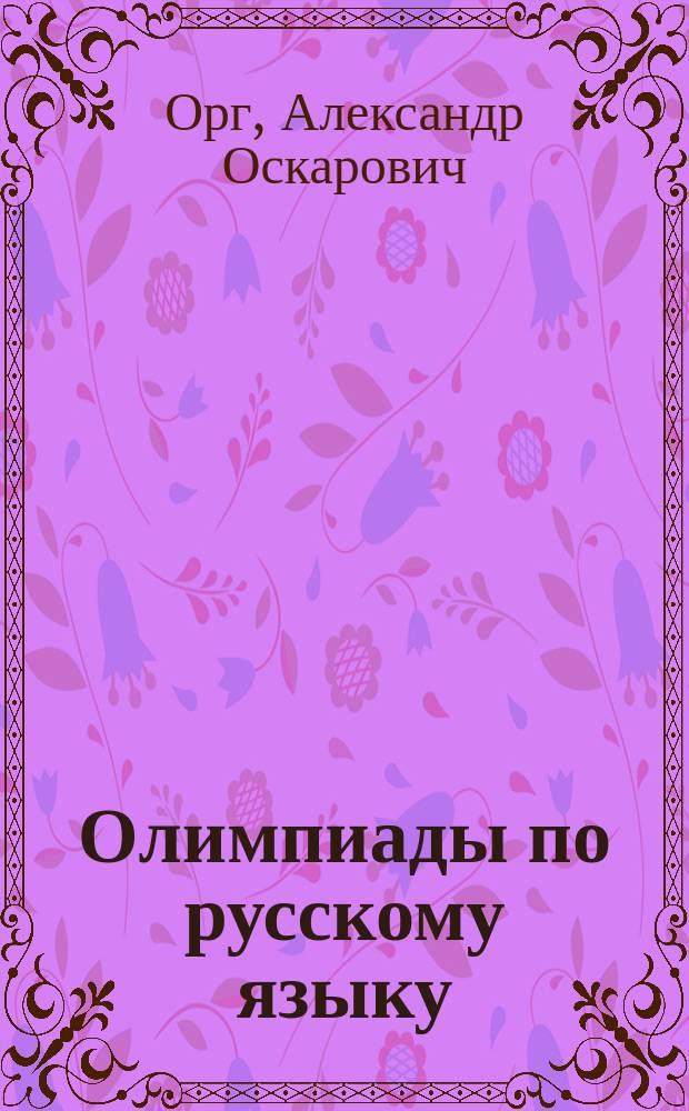 Олимпиады по русскому языку : книга для учителя