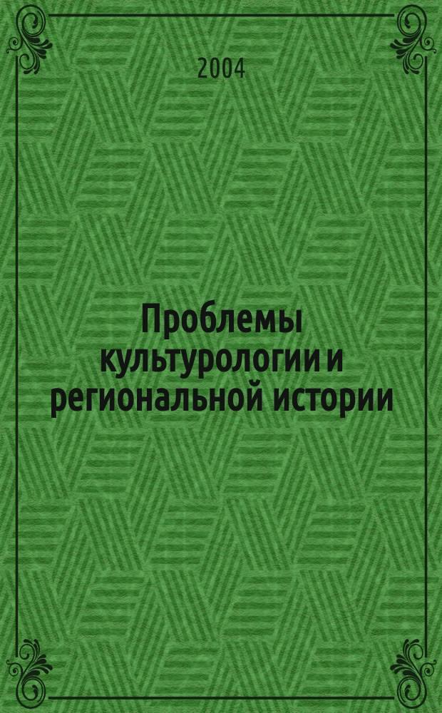 Проблемы культурологии и региональной истории : сборник статей