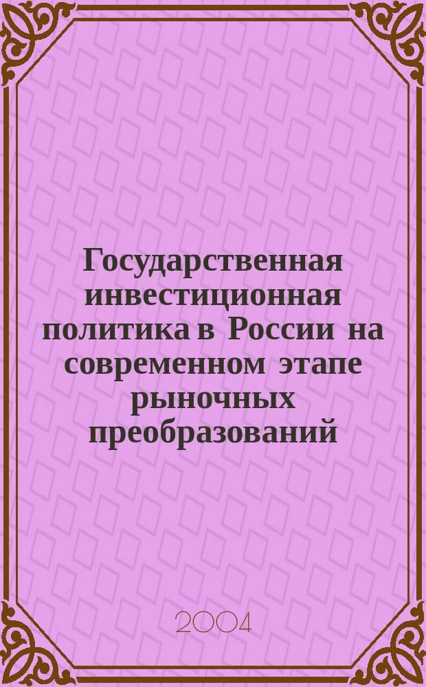Государственная инвестиционная политика в России на современном этапе рыночных преобразований