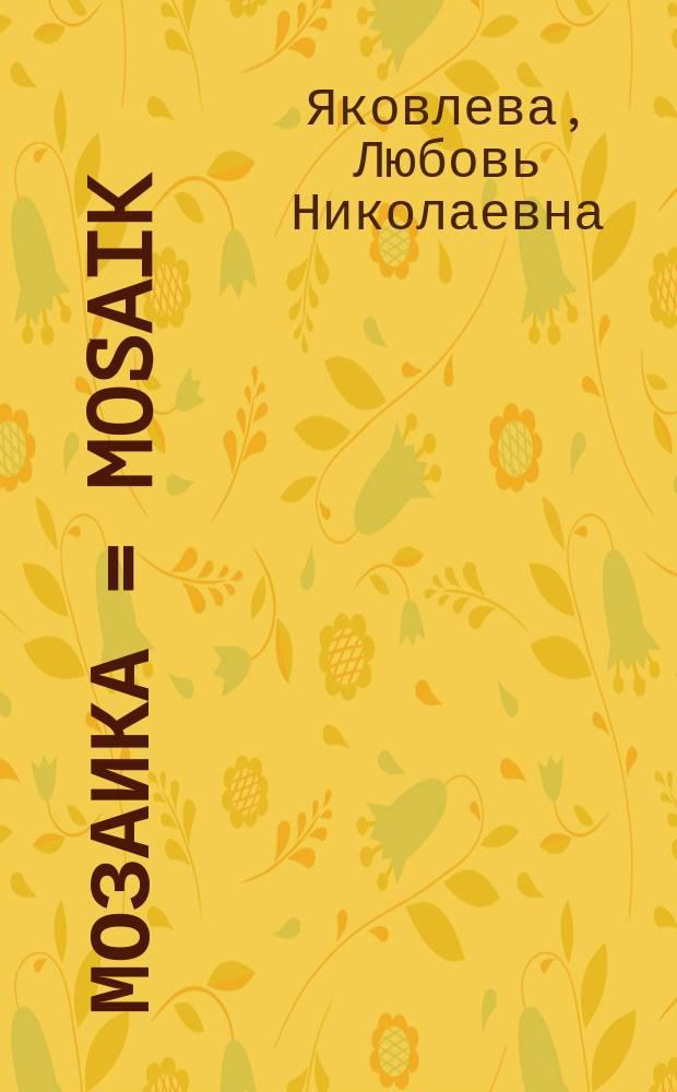 Мозаика = Mosaik : сб. упражнений к учеб. нем. яз. для 10 кл. шк. с углубл. изучением нем. яз