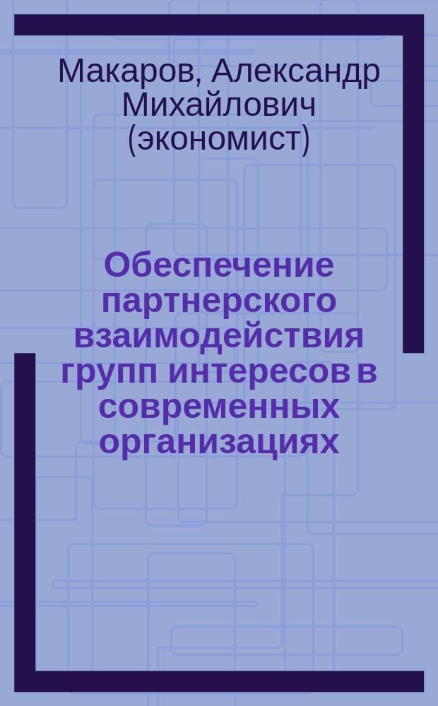 Обеспечение партнерского взаимодействия групп интересов в современных организациях