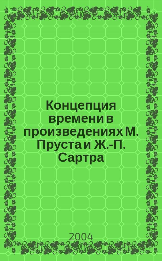 Концепция времени в произведениях М. Пруста и Ж.-П. Сартра : учебное пособие