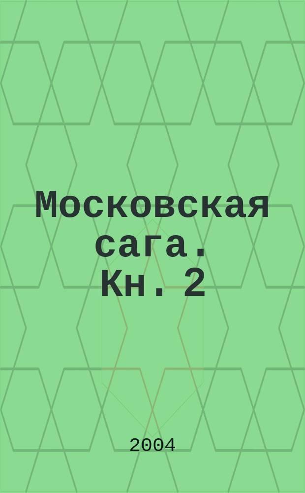 Московская сага. Кн. 2 : Война и тюрьма