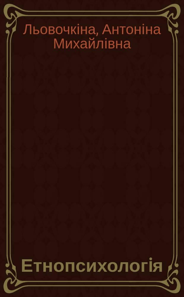 Етнопсихологiя : навчальний посiбник : для студентiв, викладачiв, психологiв i соцiологiв