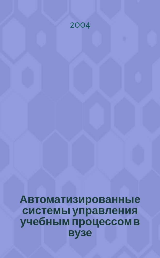 Автоматизированные системы управления учебным процессом в вузе: опыт, проблемы, возможности : II Всероссийский научно-практический семинар, 25-27 октября 2004 г. : материалы семинара
