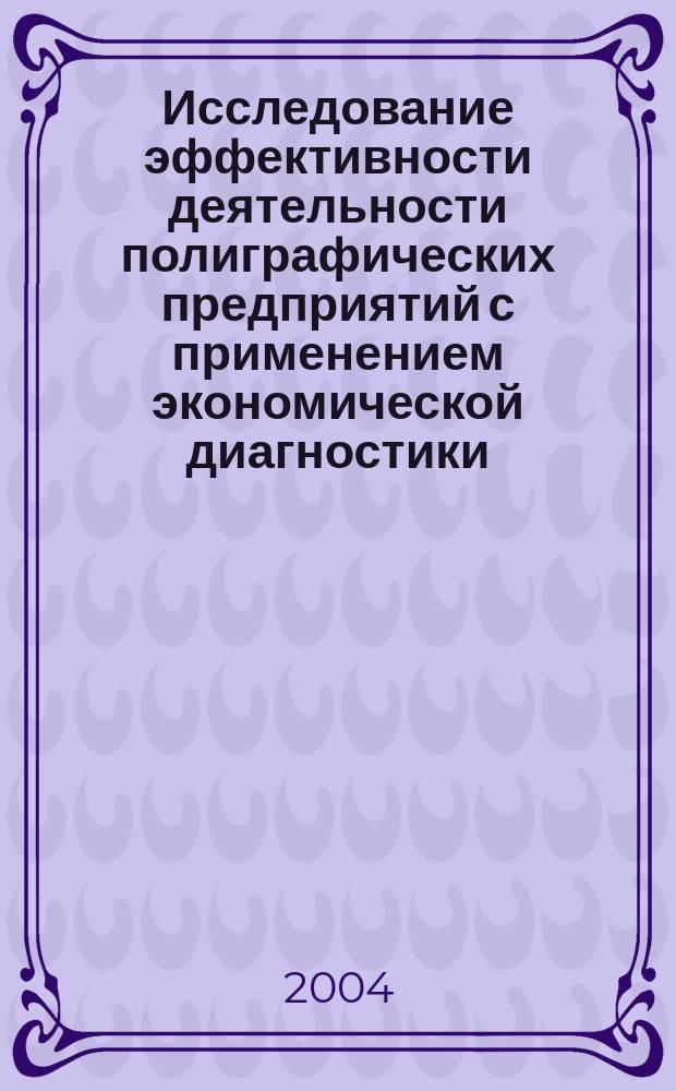 Исследование эффективности деятельности полиграфических предприятий с применением экономической диагностики (методический аспект) : монография