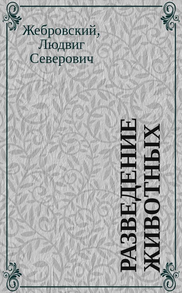 """Разведение животных : учебник для студентов вузов по специальности """"Зоотехника"""""""