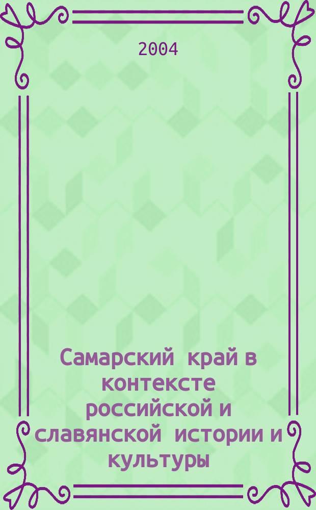 Самарский край в контексте российской и славянской истории и культуры