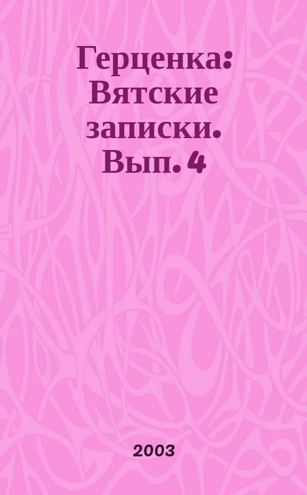 Герценка: Вятские записки. Вып. 4