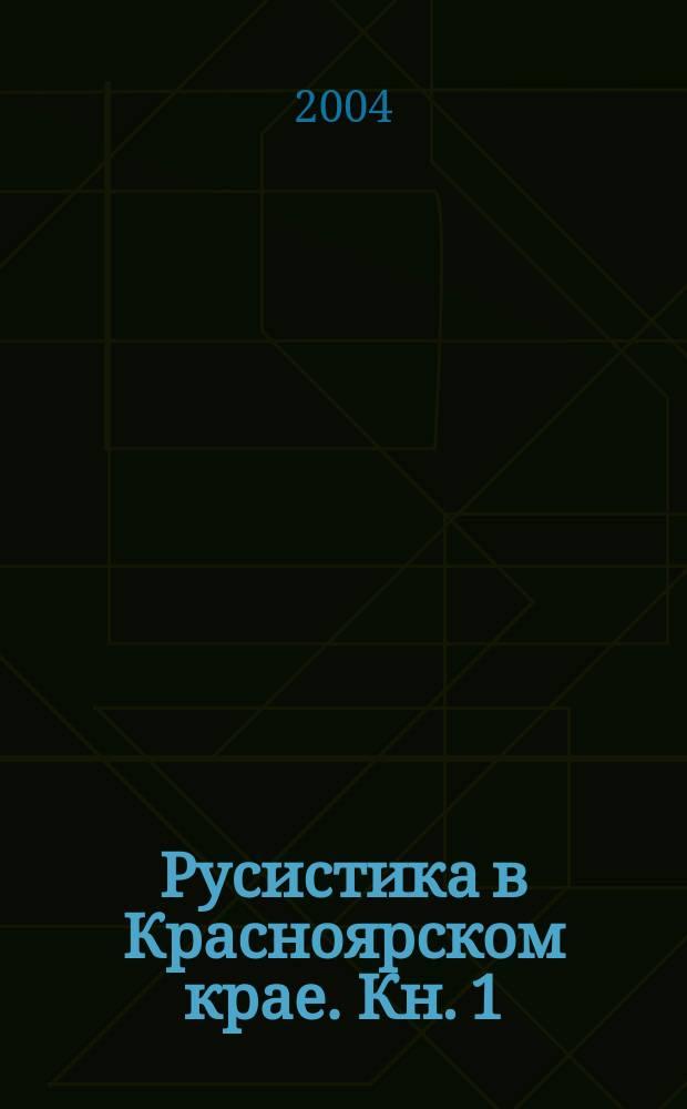 Русистика в Красноярском крае. Кн. 1