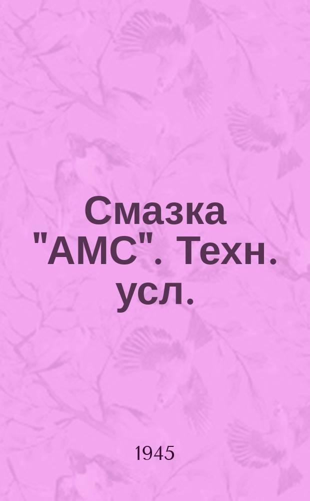 """Смазка """"АМС"""". Техн. усл."""