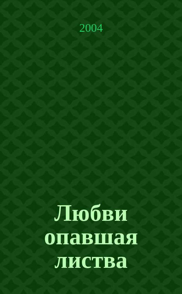 Любви опавшая листва : роман