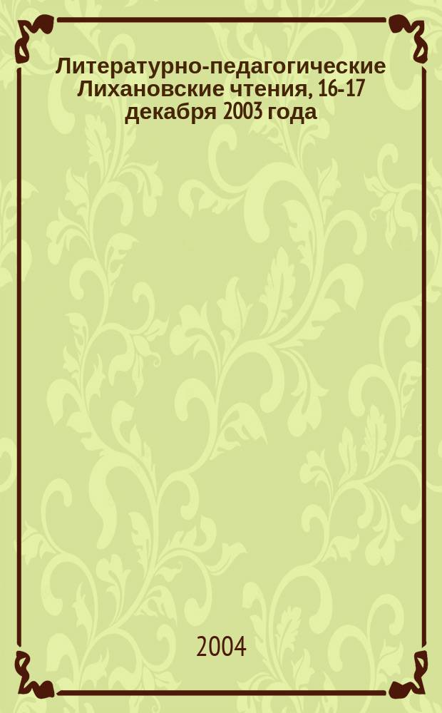 Литературно-педагогические Лихановские чтения, 16-17 декабря 2003 года : сб. материалов