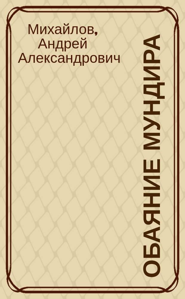 Обаяние мундира : история Псковского кадетского корпуса
