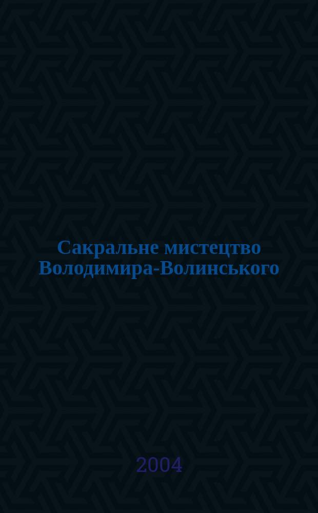 Сакральне мистецтво Володимира-Волинського