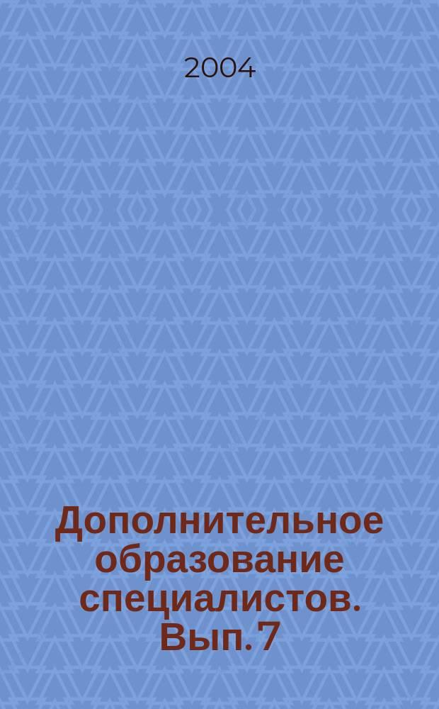 Дополнительное образование специалистов. Вып. 7 : Психолого-педагогическое сопровождение