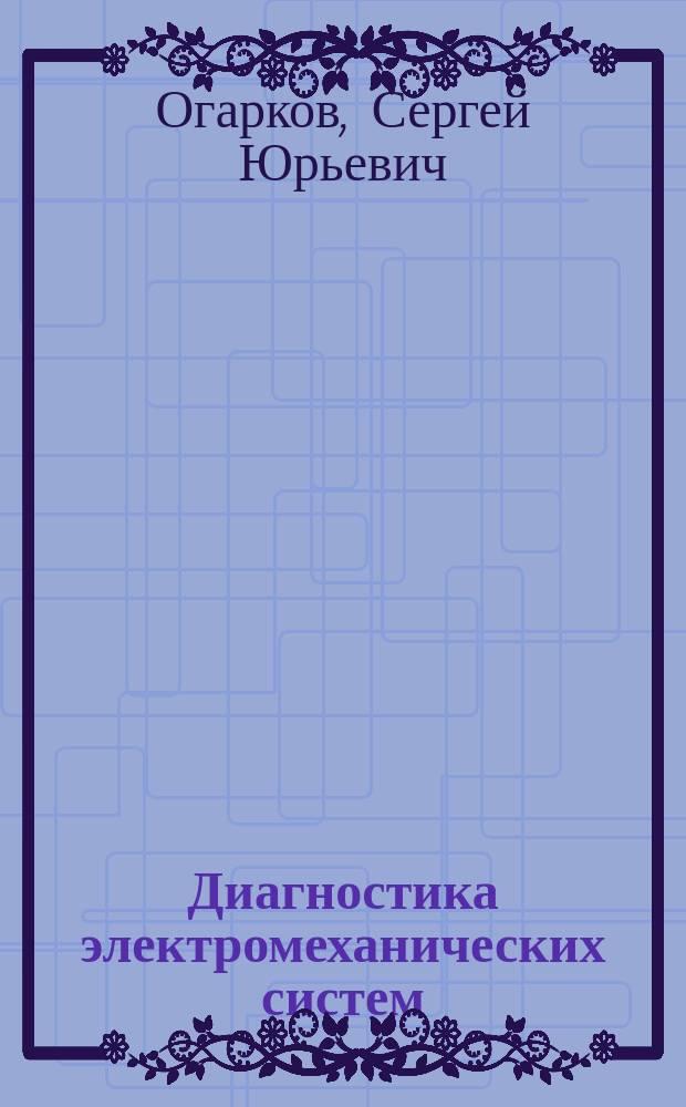 Диагностика электромеханических систем : текст лекций : для студентов спец. 210200