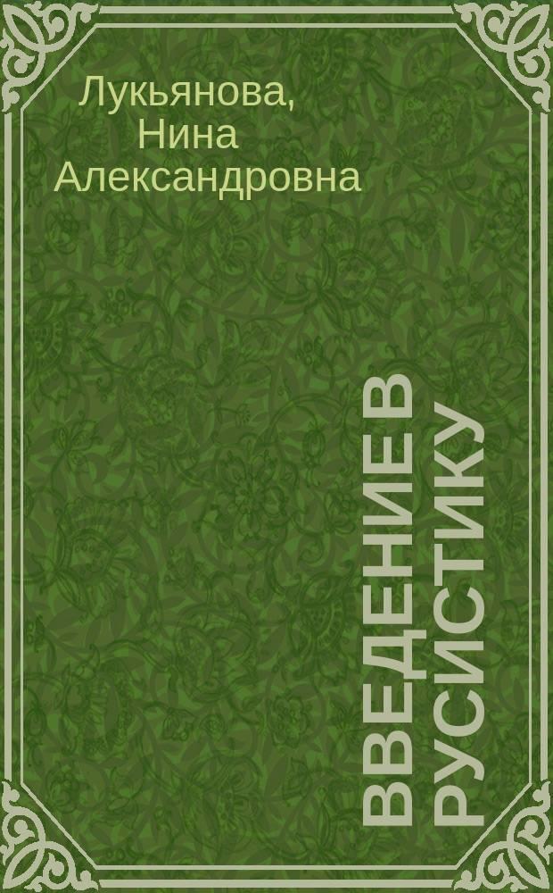 Введение в русистику : учебное пособие для студентов отделений филологии, журналистики и других гуманитарных специальностей университетов