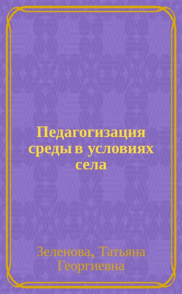 Педагогизация среды в условиях села : учебно-методическое пособие