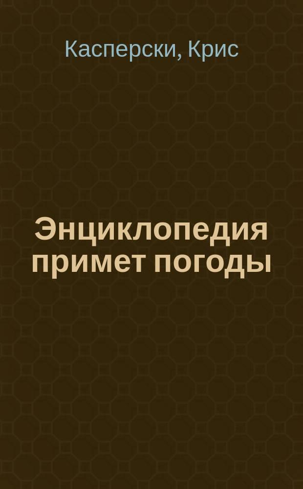 Энциклопедия примет погоды : предсказание погоды по мест. признакам
