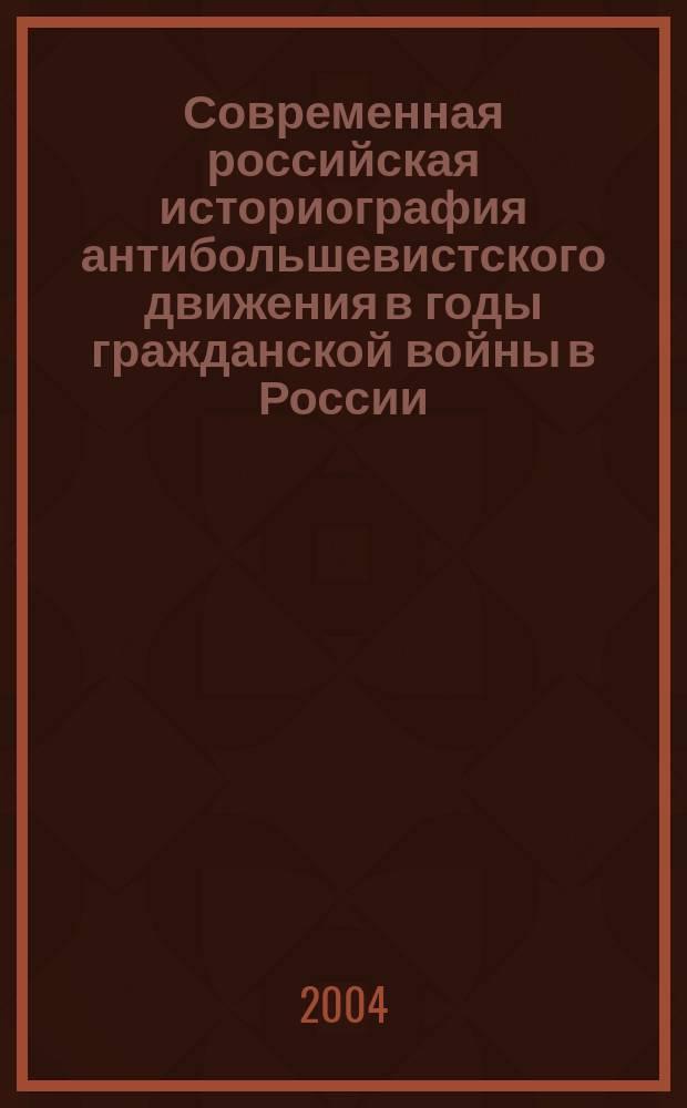 Современная российская историография антибольшевистского движения в годы гражданской войны в России