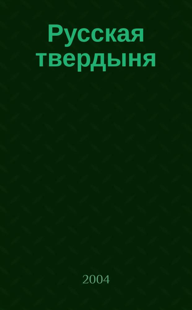Русская твердыня : рассказы для детей сред. и ст. возраста с рис