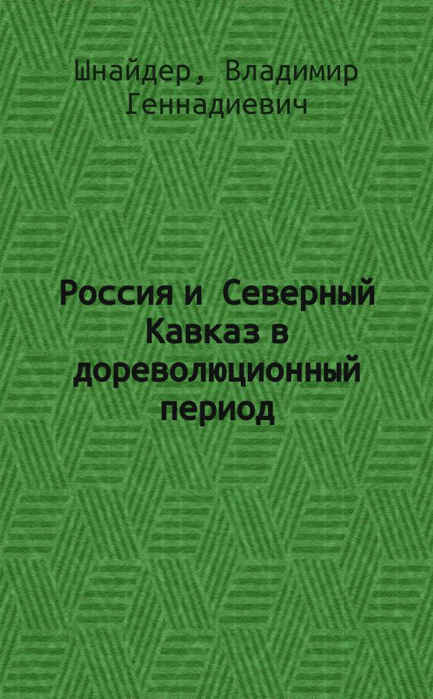 Россия и Северный Кавказ в дореволюционный период: особенности интеграционных процессов