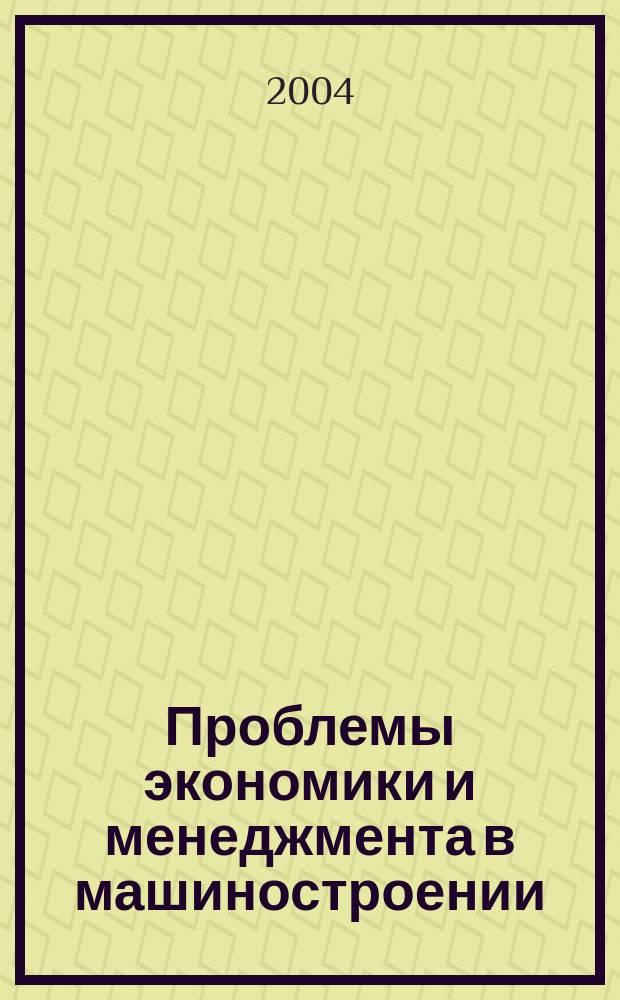 Проблемы экономики и менеджмента в машиностроении : межвузовский сборник научных трудов