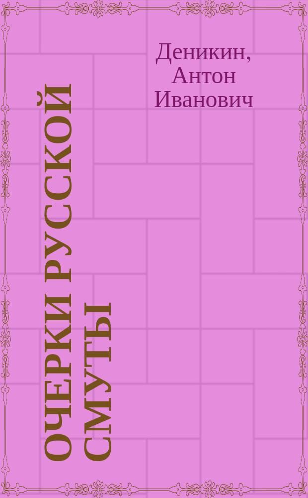 Очерки русской смуты