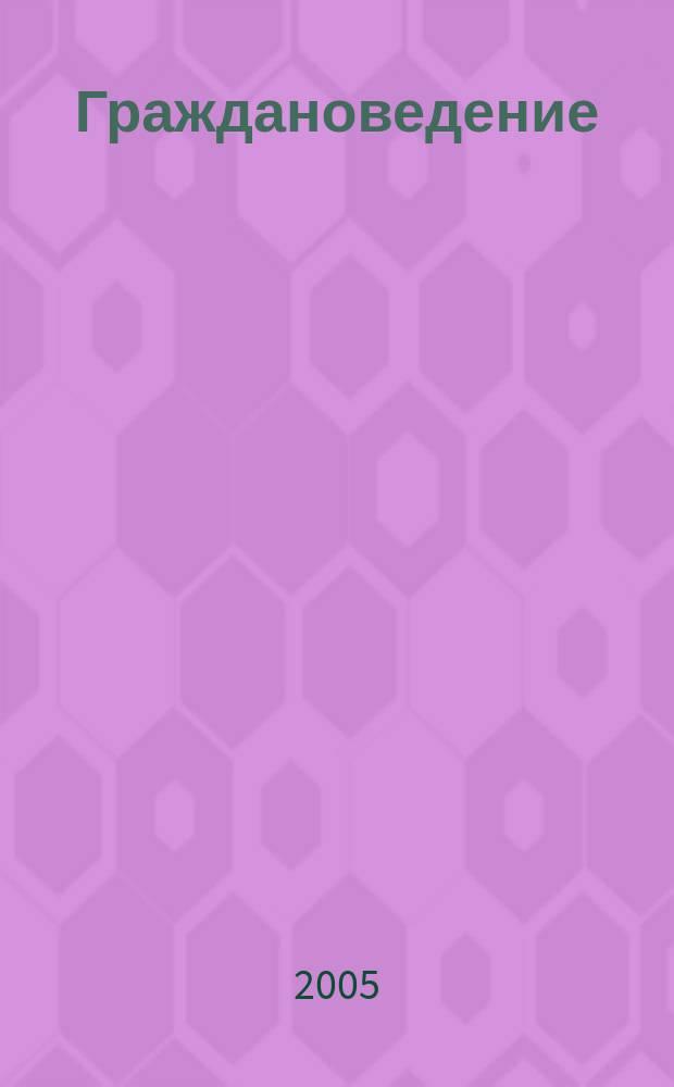 """Граждановедение : рабочая тетрадь к учебнику Я.В. Соколова """"Граждановедение"""" : 6 класс"""