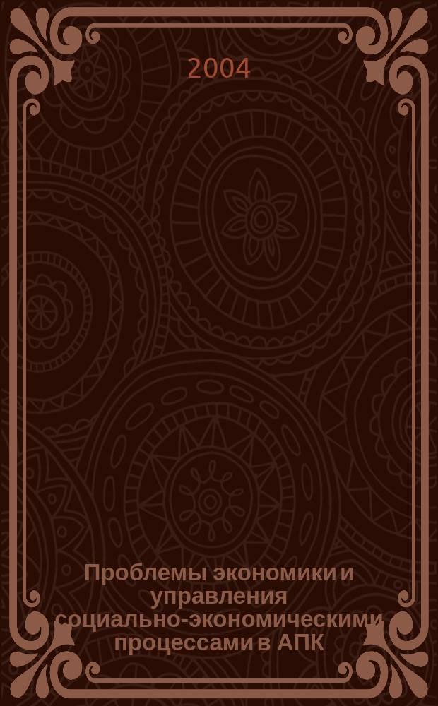 Проблемы экономики и управления социально-экономическими процессами в АПК (Немчиновские чтения). Т. 1