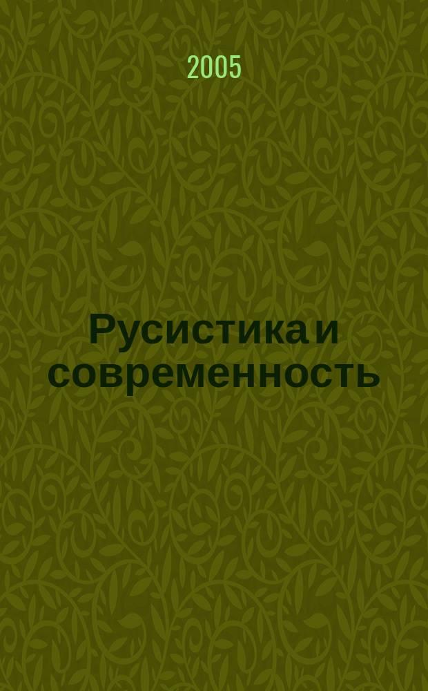 Русистика и современность : материалы VII Международной научно-практической конференции, 17-18 сент. 2004
