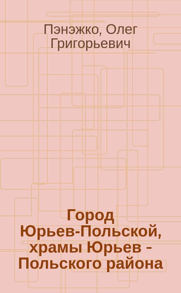 Город Юрьев-Польской, храмы Юрьев - Польского района