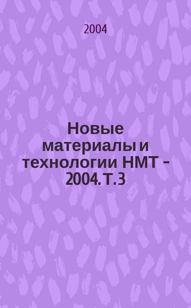 Новые материалы и технологии НМТ - 2004. Т. 3