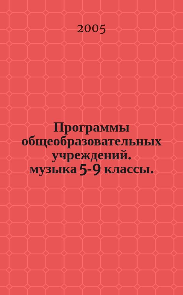 Программы общеобразовательных учреждений. музыка 5-9 классы.