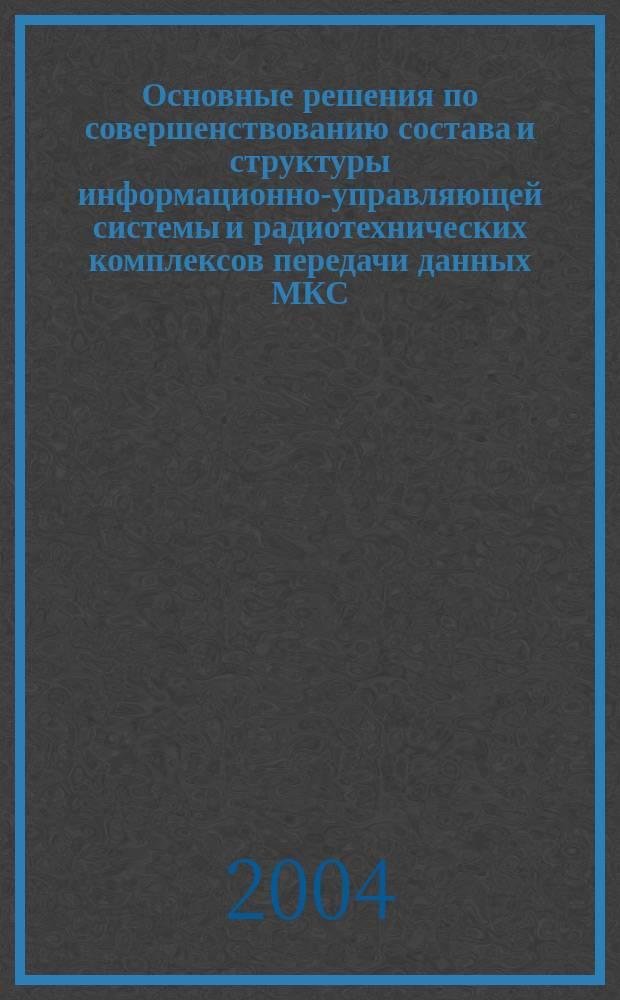 Основные решения по совершенствованию состава и структуры информационно-управляющей системы и радиотехнических комплексов передачи данных МКС